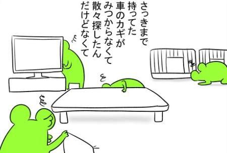 nakusimono
