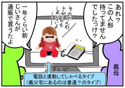 R31.5.15 おしゃべりみーちゃん 2