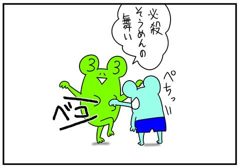 9 胸パット 4