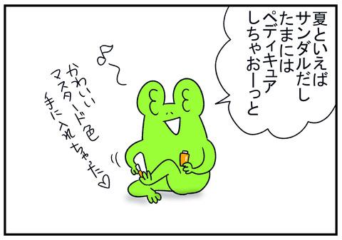 R1.8.7 ペディキュア 1