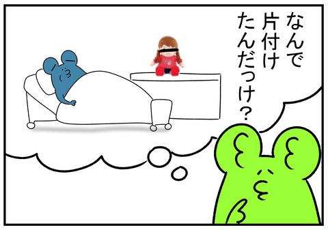 R31.5.15 おしゃべりみーちゃん 5