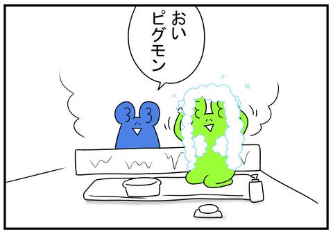 H30.11.13 怒ると黙るタイプ 6
