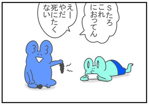 R3.2.23 くっせえわ 4