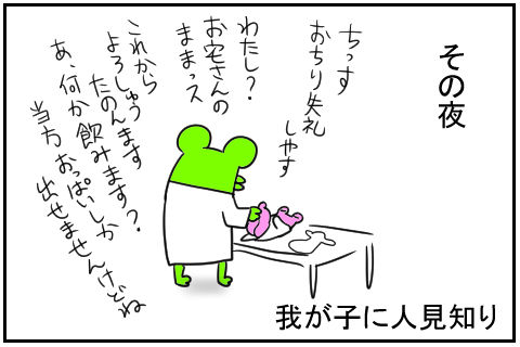出産編6-6