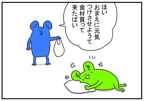 22 創味シャンタン 2