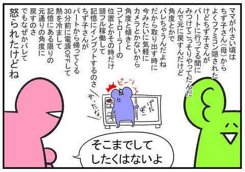 H30.10.21 約束ゴト 4