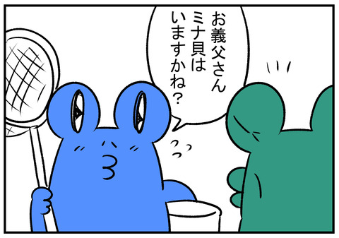 H30.8.18 海行くぞ ミナ貝とるぞ 2