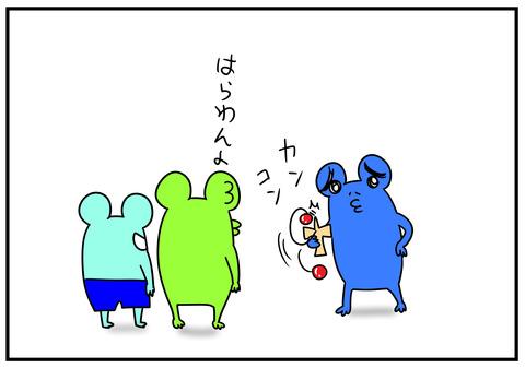 21 けん玉 5