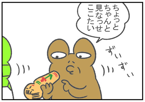 4コマ漫画 7