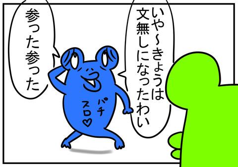 13 六文銭 4
