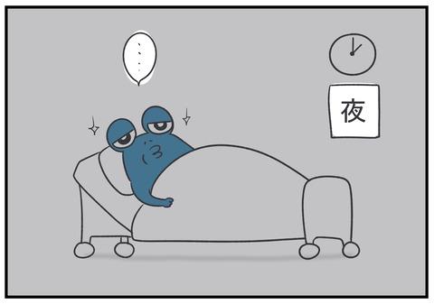 H30.9.2 眠れない義父 3