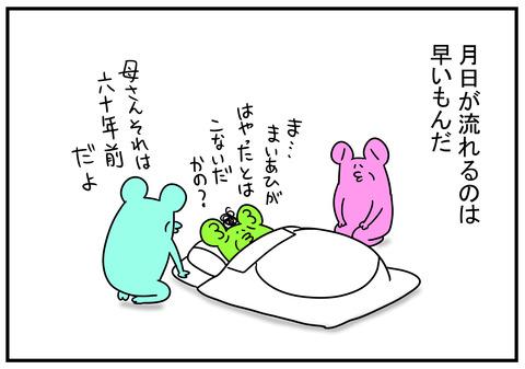 1 恋のマイアヒ 5
