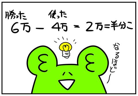 12 はんぶんこ 7