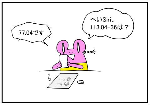 10 へいSiri 1