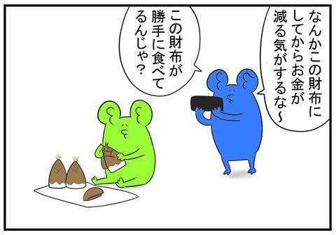 11 タケノコとだんな 3