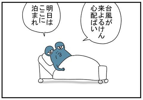 R1.8.5 台風と義父 1