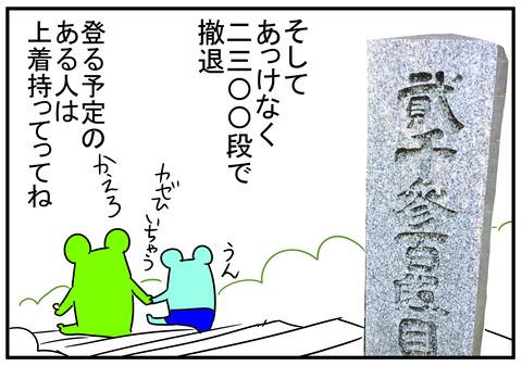 9 日本一の3333段の石段へチャレンジ後編 9