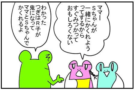 17 かくれんぼ 3