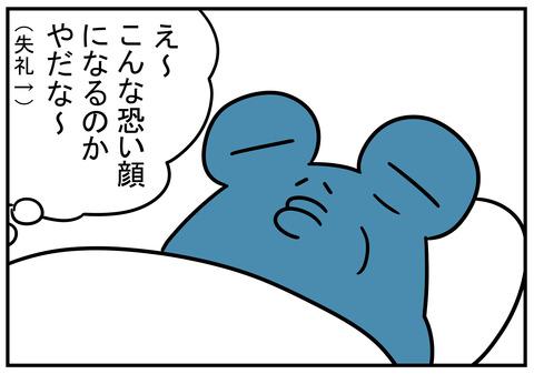 5 起きてた 9