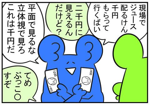 6 立体視 5