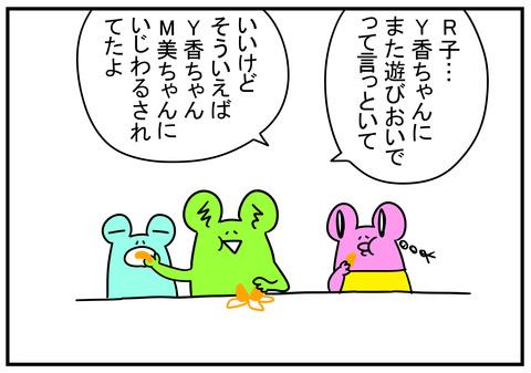 25 Y香ちゃん 5