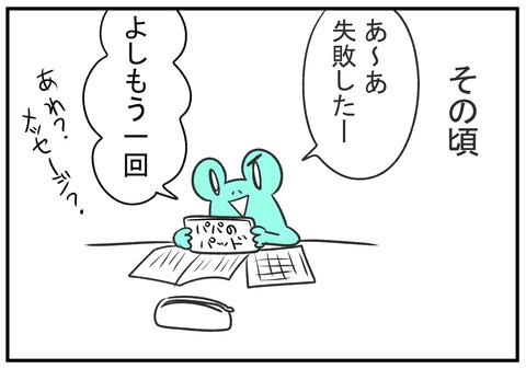 H30.8.26 夏休みの宿題終わってない 6
