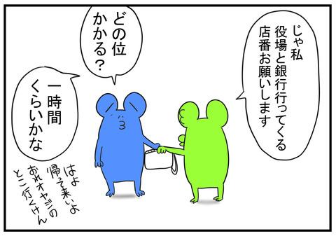 H30.6.22 メンタリストむらこ 1