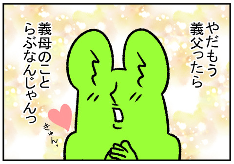 R1.12.1 義父の愛 3