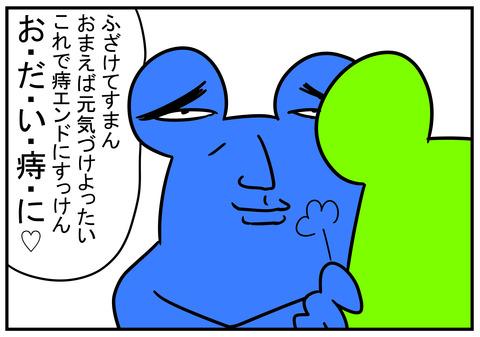 1 出痔モンアドベンチャー 6