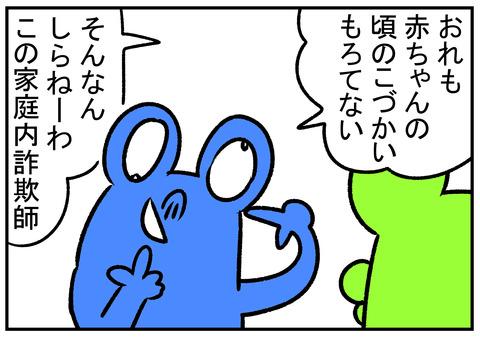R31.5.8 みかんちゃん 4