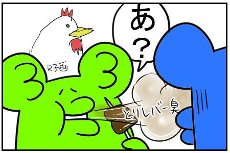 18 鶏レバー 5