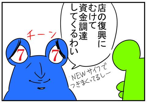 26 ブルーインパルス 8