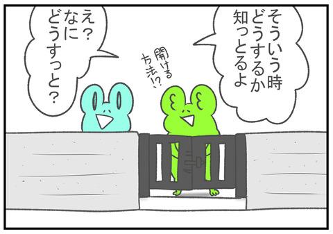 R11.26 門扉 2