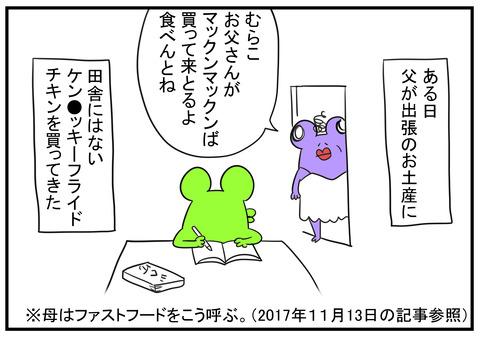 H30.5.28 タケオのお土産 1