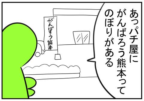 14 がんばろう熊本 2
