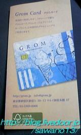 グロム・2