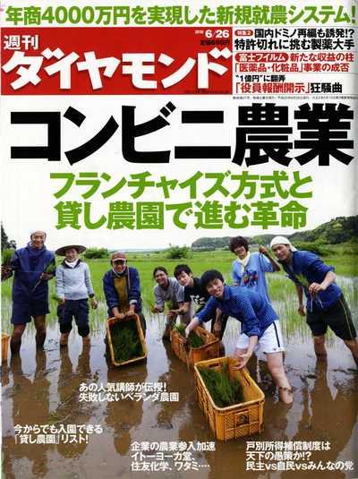 2010週刊ダイヤモンド