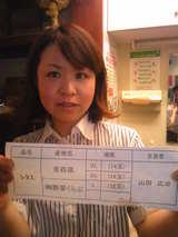 20090620菊川モス