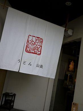 20120605yamacho-009