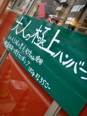 mush20080630-001.JPG