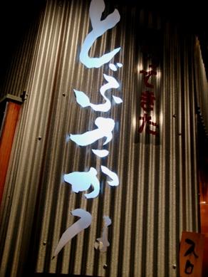 tobusakana20081126-001.JPG