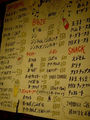 masako20090319-002.JPG