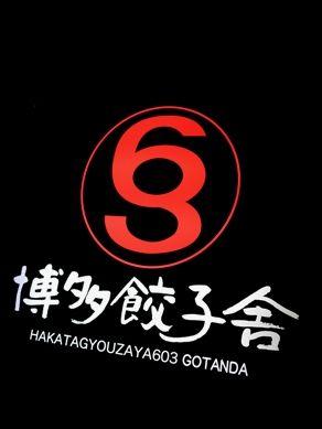 hakata20110803-006.JPG