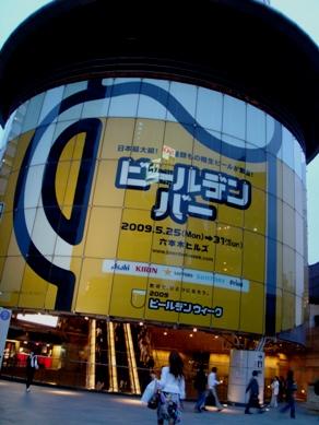 beer20090528-001.JPG
