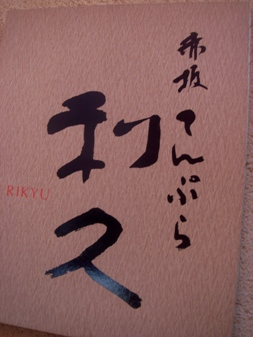 rikyu20080118-001
