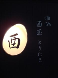 toritama20061128-001.JPG