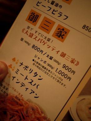shinbashi20110411-001.JPG