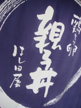 hashidaya20080501-001.JPG