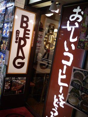 20140410berg-001