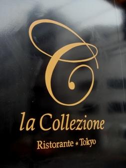 collezione20070606-000
